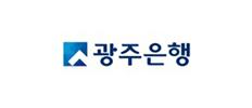 ㈜이액티브 | 고객사 - 광주은행