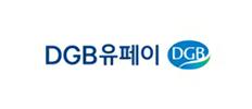 ㈜이액티브 | 고객사 - DGB 유페이