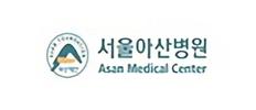㈜이액티브 | 고객사 - 서울아산병원