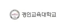 ㈜이액티브 | 고객사 - 경인교육대학교