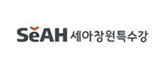㈜이액티브 | 고객사 - 세아창원특수강
