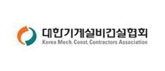 ㈜이액티브 | 고객사 - 대한기계설비건설협회