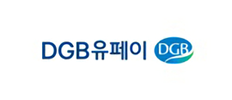 ㈜이액티브 | 구축사례 - DGB유페이