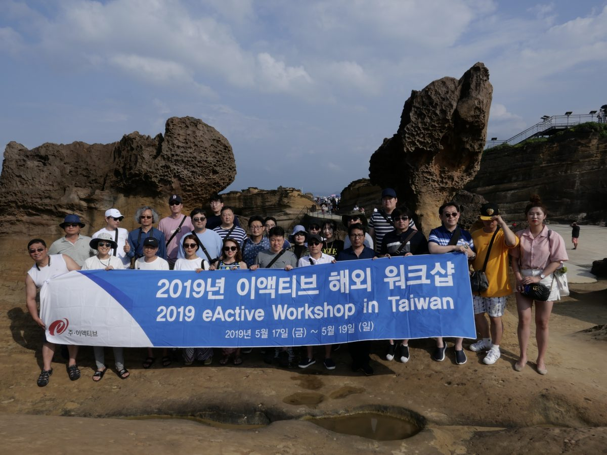 [이액티브] 2019 대만 워크샵