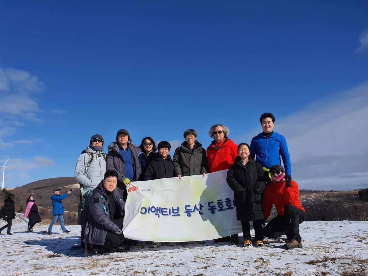 [이액티브]사내 등산 동호회 !!발족!!