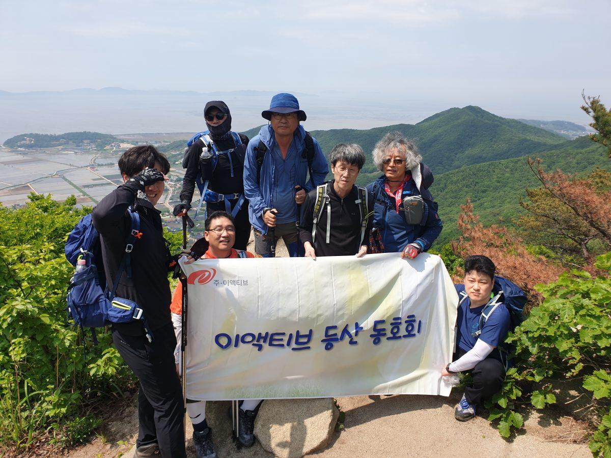 [이액티브] 사내 등산동호회 - 마니산-20년05월